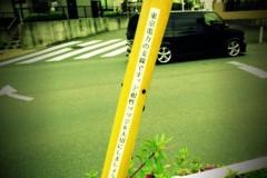 宇都宮快斗 公式ブログ/散歩4 画像2