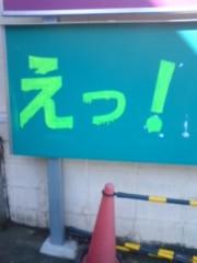 宇都宮快斗 公式ブログ/えっ! 画像2