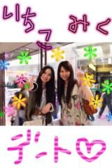 下島美来 公式ブログ/きのう☆ 画像1