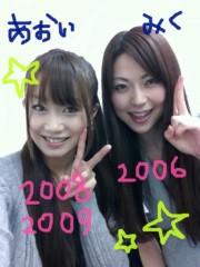 下島美来 公式ブログ/久しぶりの更新!! 画像1