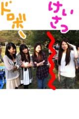 下島美来 公式ブログ/代々木公園でピクニック(^ー^)ノ 画像2