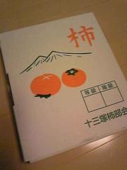 下島美来 公式ブログ/柿☆ 画像2