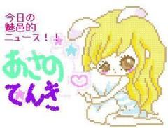 月野魅邑 公式ブログ/9月26日(火)の天気でーす!w 画像1