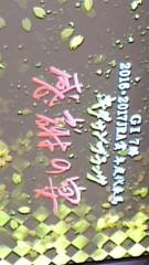 見栄晴 公式ブログ/キタサンブラック感謝の宴 画像1