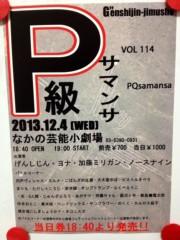 げんしじん 公式ブログ/P級サマンサ 画像1