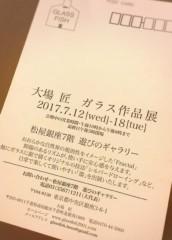 松本さやか 公式ブログ/ガラス展 画像3