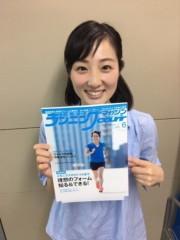 松本さやか 公式ブログ/ランニングマガジン・クリール! 画像1