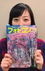 松本さやか 公式ブログ/フォトコン3月号 画像2