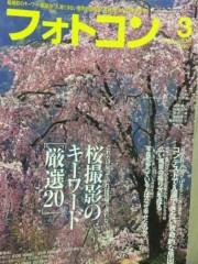 松本さやか 公式ブログ/フォトコン3月号 画像1