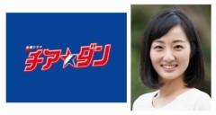 松本さやか 公式ブログ/チアダン 5話! 画像1