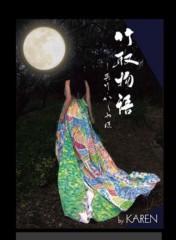 松本さやか 公式ブログ/都築先生の舞台 画像1