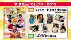 松本さやか 公式ブログ/す・またん!カレンダー2019 画像1