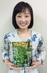 松本さやか 公式ブログ/フォトコン6月号 画像1