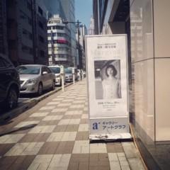 松本さやか 公式ブログ/藤田一郎先生の写真展へ… 画像3