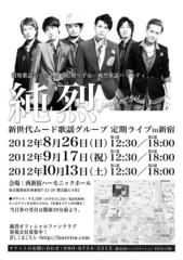 純烈 公式ブログ/8月は、いよいよ大阪遠征です! 画像3
