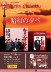 純烈 公式ブログ/2ndシングル「キサス・キサス東京」リリースイベント『昭和の夕べ』 画像1