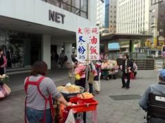 純烈 公式ブログ/台湾にまた行きたい! 画像1