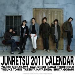 純烈 公式ブログ/2011純烈カレンダー、通販開始! 画像1