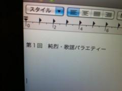 純烈 公式ブログ/事務所、なう! 画像2