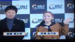 芹澤みづき 公式ブログ/祝!ゴルファーズ倶楽部1周年。 画像2