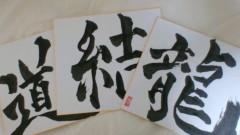 芹澤みづき 公式ブログ/和心。 画像1