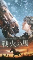 芹澤みづき 公式ブログ/奇跡と呼ばれた馬の物語。 画像1