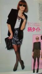 芹澤みづき 公式ブログ/真夜中のファッション勉強。 画像1