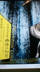 芹澤みづき 公式ブログ/森美術館にて瞑想タイム。 画像1