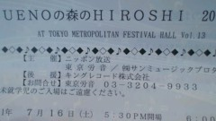 芹澤みづき 公式ブログ/上野の森のHIROSHI先輩。 画像1