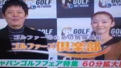芹澤みづき 公式ブログ/祝!ゴルファーズ倶楽部1周年。 画像1
