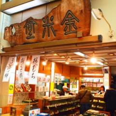 石田晃久 公式ブログ/同窓会のお土産は地元の和菓子 画像2