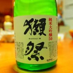 石田晃久 公式ブログ/夕ご飯 画像2