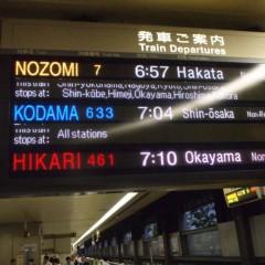 石田晃久 公式ブログ/名古屋に行くよ 画像1
