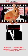 石田晃久 公式ブログ/B-2案 画像3