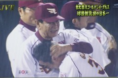 石田晃久 公式ブログ/祝:日本一・楽天イーグルス 画像2