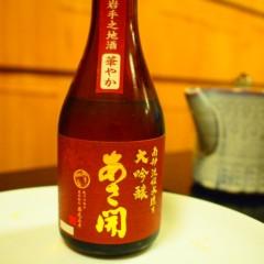 石田晃久 公式ブログ/桜鍋 画像3