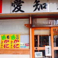 石田晃久 公式ブログ/同窓会のおみやげは愛知屋 画像2