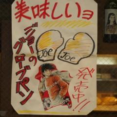 石田晃久 公式ブログ/泪橋のちかくの商店街なう 画像3