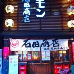 石田晃久 公式ブログ/鍋 画像3