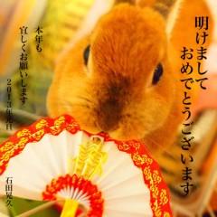 石田晃久 公式ブログ/本年もどうぞよろしくお願いします。 画像1
