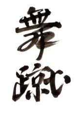 石田晃久 公式ブログ/勝利の予感 画像2
