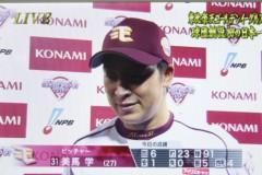 石田晃久 公式ブログ/東北楽天イーグルス日本一 画像3