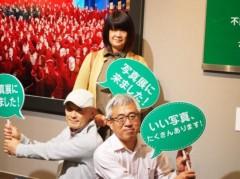 石田晃久 公式ブログ/お友達が写真展 画像1