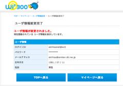 石田晃久 公式ブログ/ワイマックスおまけの公衆無線LAN〜ログインIDは変更しようね 画像1