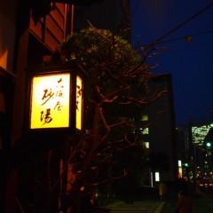 石田晃久 公式ブログ/打ち合わせ 画像3