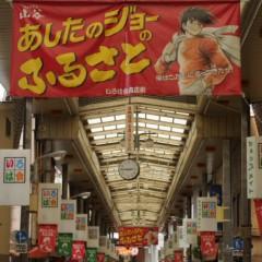 石田晃久 公式ブログ/泪橋のちかくの商店街なう 画像2