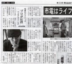 石田晃久 公式ブログ/東日新聞に掲載されました 画像1