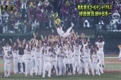 石田晃久 公式ブログ/祝:日本一・楽天イーグルス 画像1
