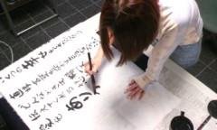 愛内里菜 公式ブログ/Love Letter Project '09 画像1