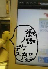 愛内里菜 公式ブログ/モ、モノノケ。。。!? 画像1
